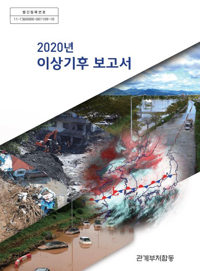 2020 이상기후보고서 표지
